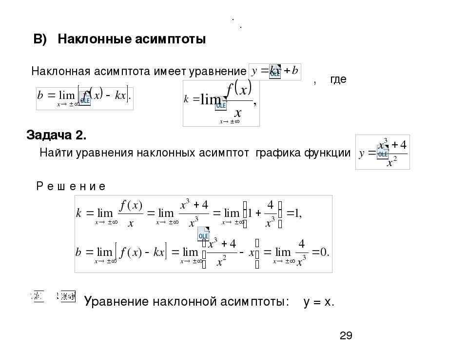 В) Наклонные асимптоты Наклонная асимптота имеет уравнение Р е ш е н и е Урав...