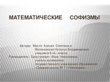 МАТЕМАТИЧЕСКИЕ СОФИЗМЫ Авторы: Масло Ксения Олеговна и Малиновская Наталья Вл...
