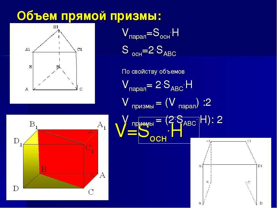 Объем прямой призмы: V=Sосн.H Vпарал=Sосн.H S осн=2.SABC По свойству объемов ...