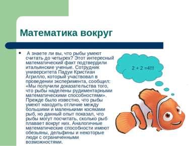 Математика вокруг А знаете ли вы, что рыбы умеют считать до четырех? Этот инт...