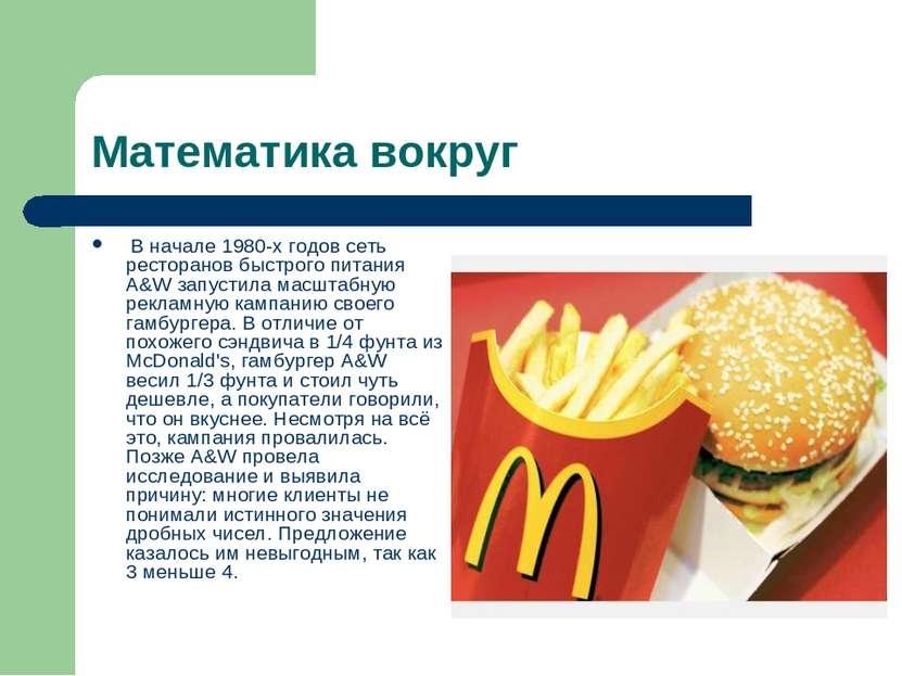 Математика вокруг В начале 1980-х годов сеть ресторанов быстрого питания A&W ...