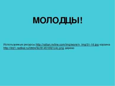 МОЛОДЦЫ! Используемые ресурсы:http://rattan.nvline.com/img/ware/n_img/31-16.j...
