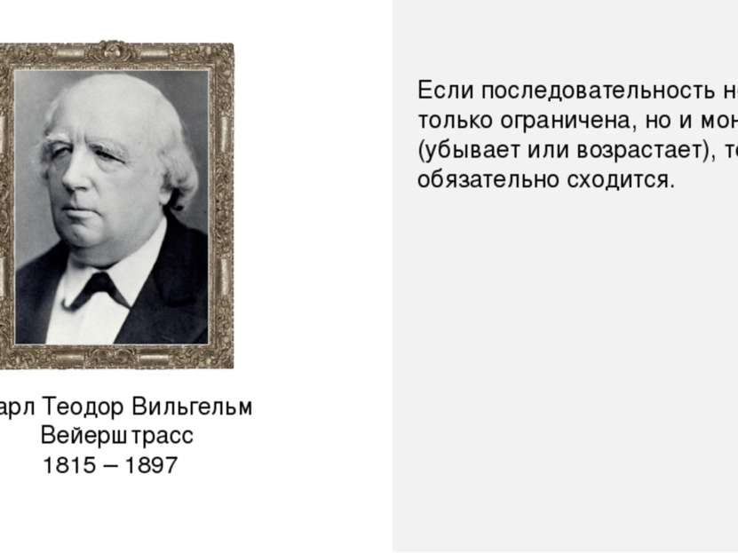 Карл Теодор Вильгельм Вейерштрасс 1815 – 1897 Если последовательность не толь...