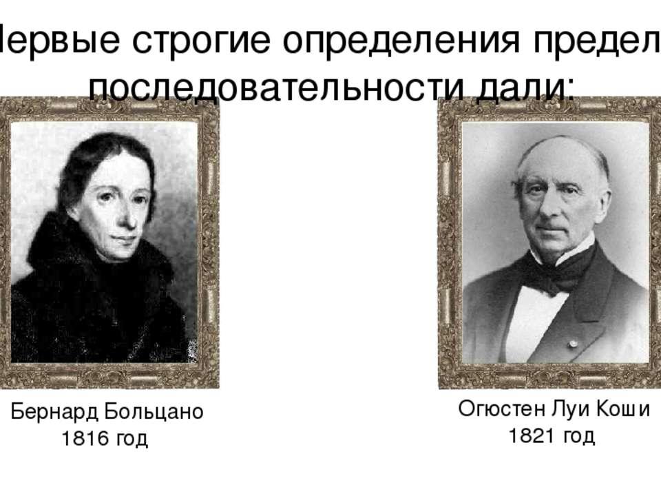 Первые строгие определения предела последовательности дали: Бернард Больцано ...