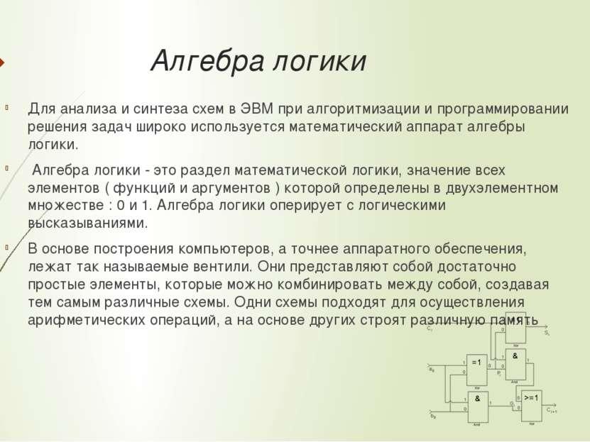 Алгебра логики Для анализа и синтеза схем в ЭВМ при алгоритмизации и программ...