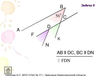 A B N F D C K AB ll DC, BC ll DN Задача 8