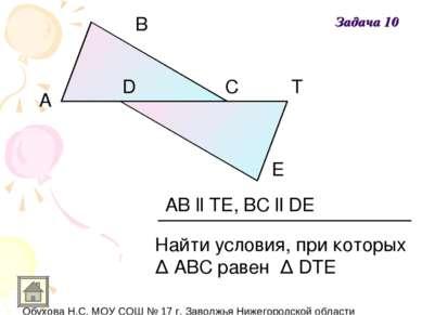 A E D B C T AB ll TE, BC ll DE Найти условия, при которых Δ АВС равен Δ DTE З...
