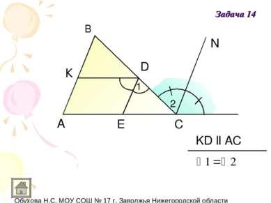 A B E N C D 1 2 К KD ll AC Задача 14