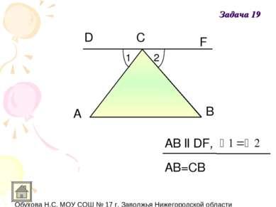 A F B АB ll DF, С D 1 2 АB=СВ Задача 19