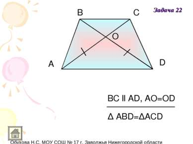 O A D B C BC ll AD, AO=OD Δ АВD=ΔACD Задача 22