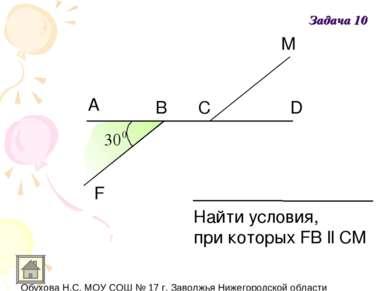 A D C B F M Найти условия, при которых FB ll CM Задача 10