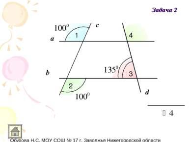 1 2 3 4 а b c d Задача 2