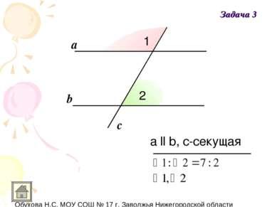 1 2 а b c а ll b, с-секущая Задача 3