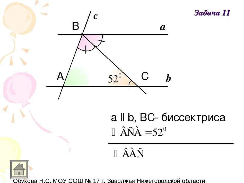 b a c А B C а ll b, ВC- биссектриса Задача 11