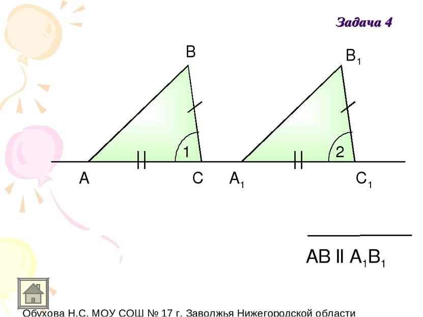 A A1 В С В1 С1 1 2 АB ll A1B1 Задача 4