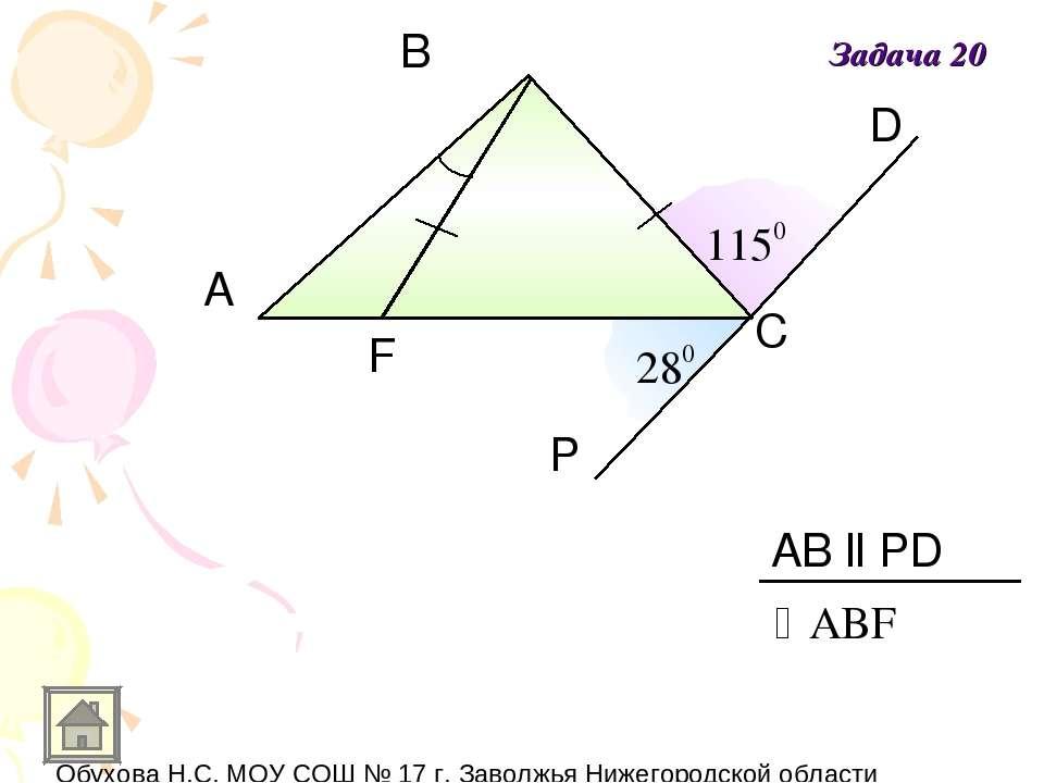 A B C F D P AB ll PD Задача 20
