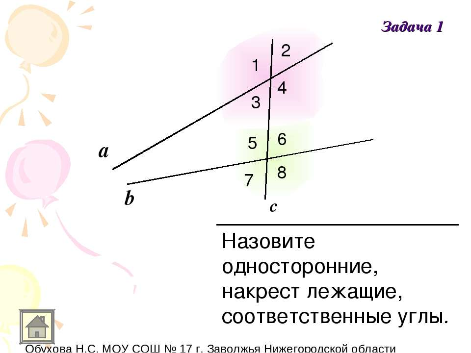 Назовите односторонние, накрест лежащие, соответственные углы. а b c 1 2 3 4 ...