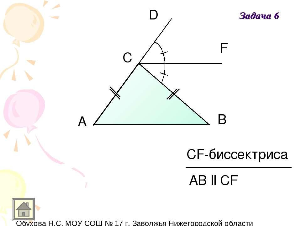 A C D F B АB ll CF CF-биссектриса Задача 6