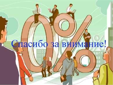 ВЫВОД Проценты - одно из удобных математических понятий, которое возникло в г...