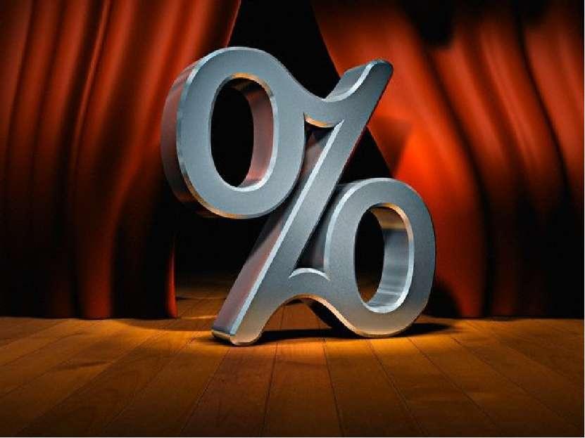 ПРОЦЕНТЫ Цель работы: Выяснить , что такое проценты, как они возникли, и испо...