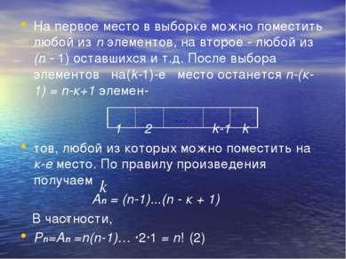 На первое место в выборке можно поместить любой из n элементов, на второе - л...