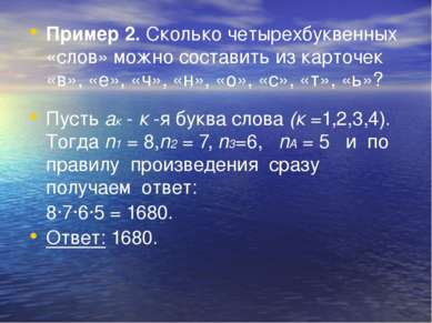 Пример 2. Сколько четырехбуквенных «слов» можно составить из карточек «в», «е...