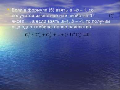 Если в формуле (5) взять а =b = 1, то получится известное нам свойство 3° чис...