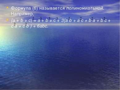 Формула (6) называется полиномиальной. Например, (а + b + с) = а + b + с + 3(...