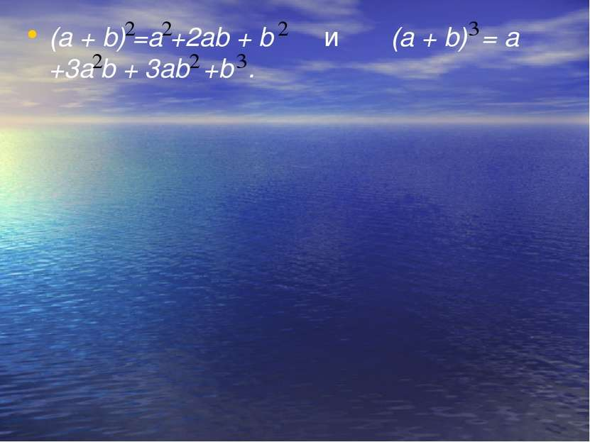 (a + b) =a +2ab + b и (a + b) = а +3а b + 3ab +b .