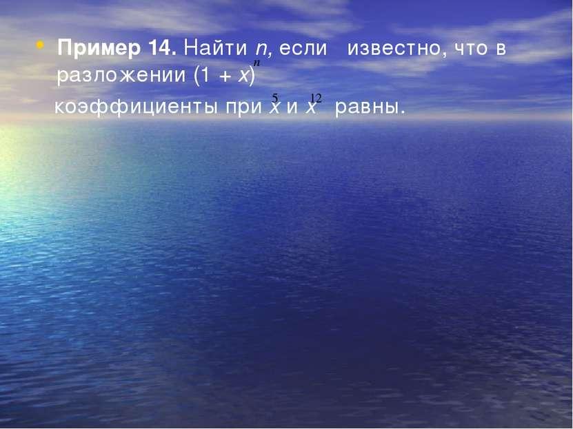 Пример 14. Найти n, если известно, что в разложении (1 + x) коэффициенты при ...