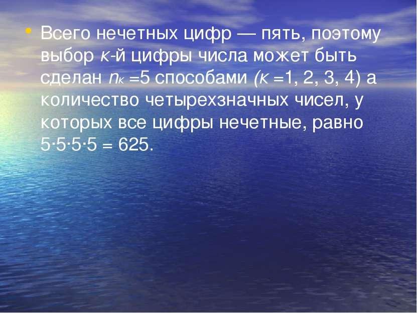 Всего нечетных цифр — пять, поэтому выбор к-й цифры числа может быть сделан n...
