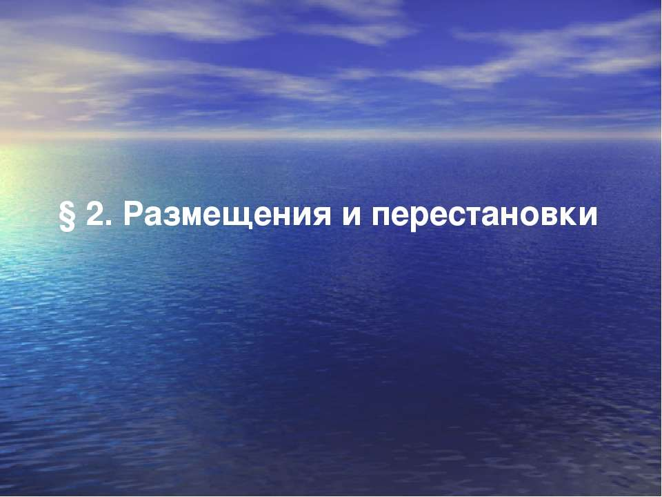 § 2. Размещения и перестановки