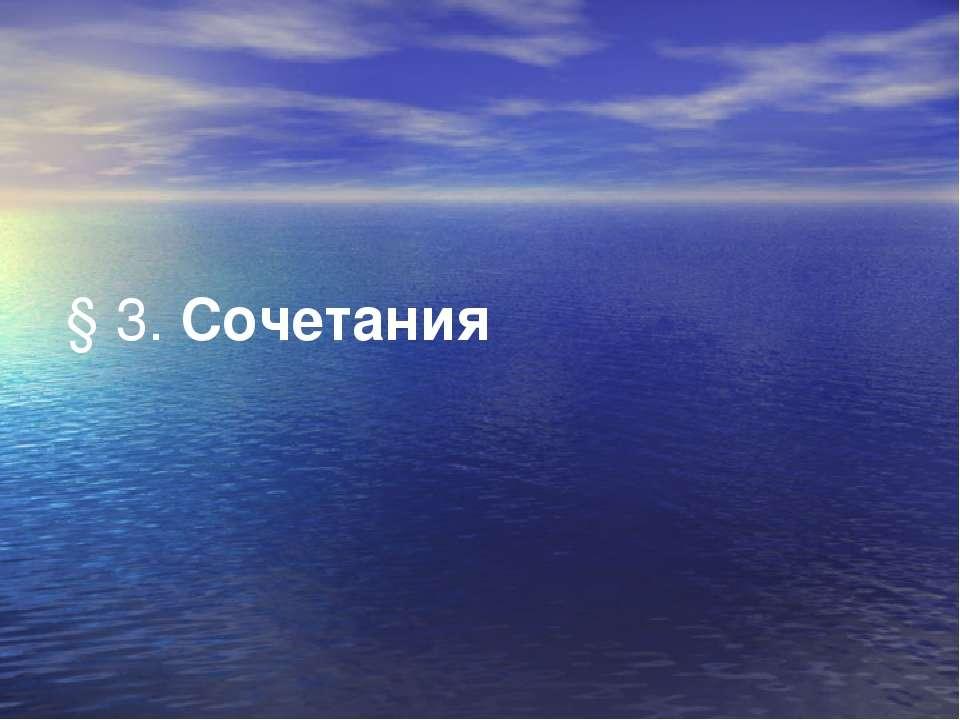 § 3. Сочетания