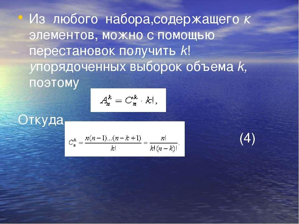 Из любого набора,содержащего к элементов, можно с помощью перестановок получи...