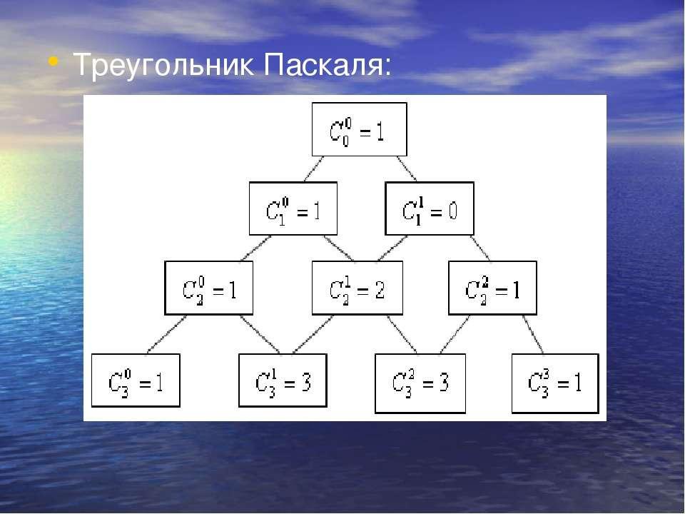 Треугольник Паскаля: