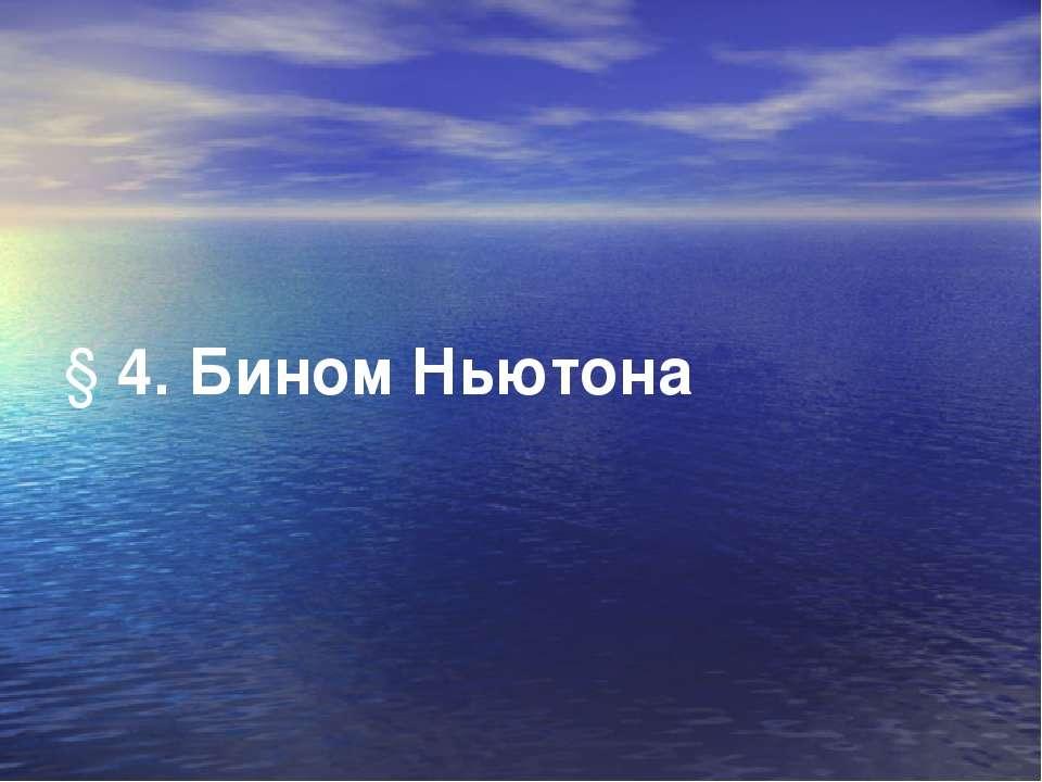 § 4. Бином Ньютона