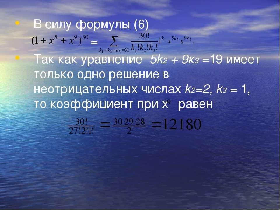 В силу формулы (6) = Так как уравнение 5k2 + 9к3 =19 имеет только одно решени...