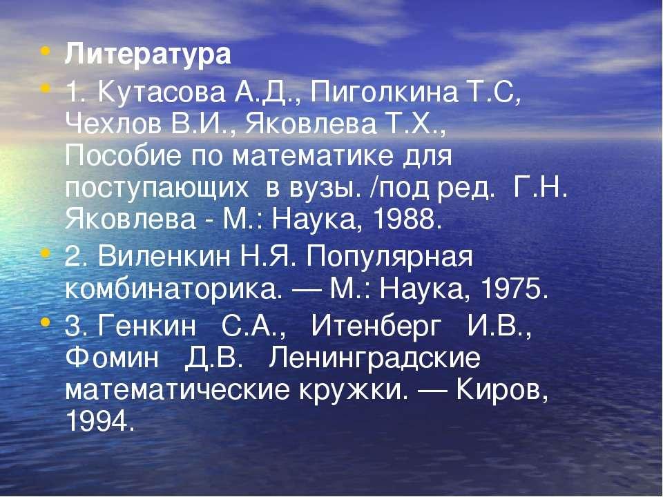 Литература 1. Кутасова А.Д., Пиголкина Т.С, Чехлов В.И., Яковлева Т.Х., Пособ...