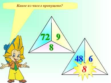 Какое из чисел пропущено? 8