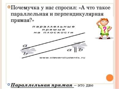 Почемучка у нас спросил: »А что такое параллельная и перпендикулярная прямая?...