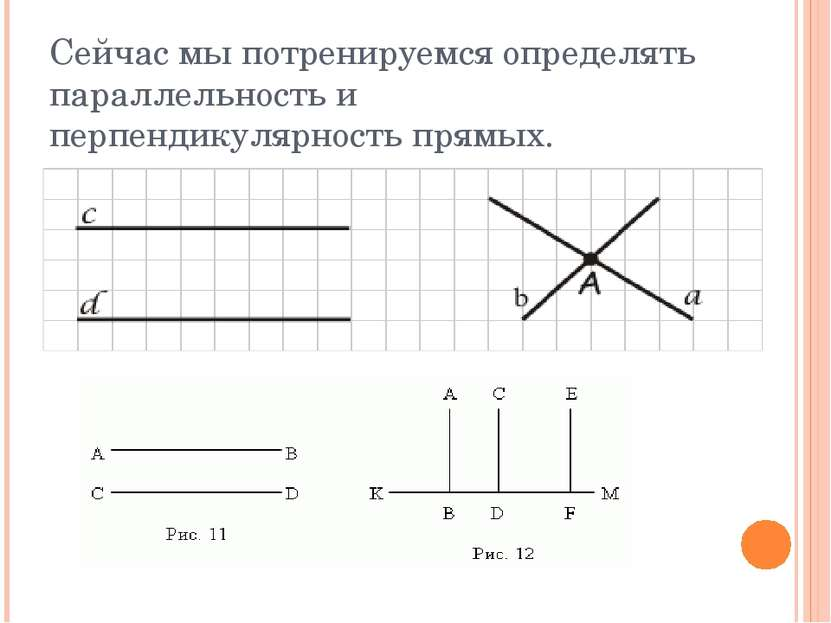 Сейчас мы потренируемся определять параллельность и перпендикулярность прямых.