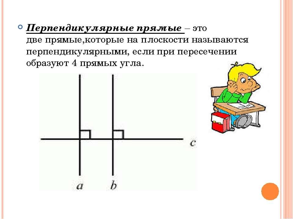 Перпендикулярные прямые – это двепрямые,которыенаплоскостиназываются перп...