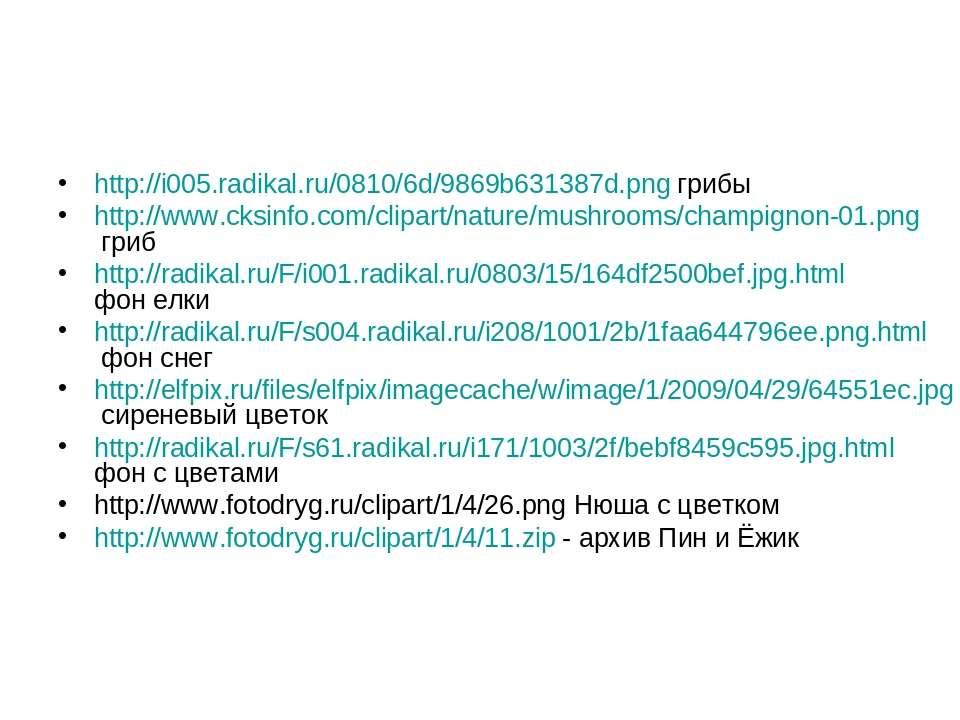 http://i005.radikal.ru/0810/6d/9869b631387d.png грибы http://www.cksinfo.com/...