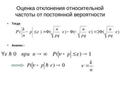 Оценка отклонения относительной частоты от постоянной вероятности Тогда Анализ :