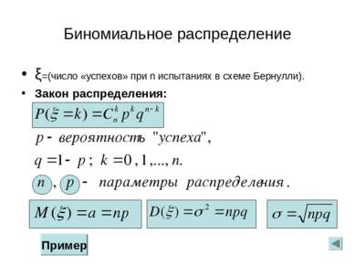 Биномиальное распределение ξ=(число «успехов» при n испытаниях в схеме Бернул...