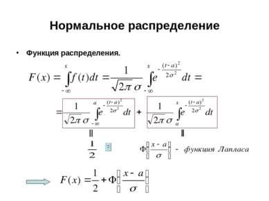 Нормальное распределение Функция распределения.
