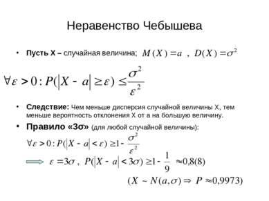 Неравенство Чебышева Пусть Х – случайная величина; Следствие: Чем меньше дисп...
