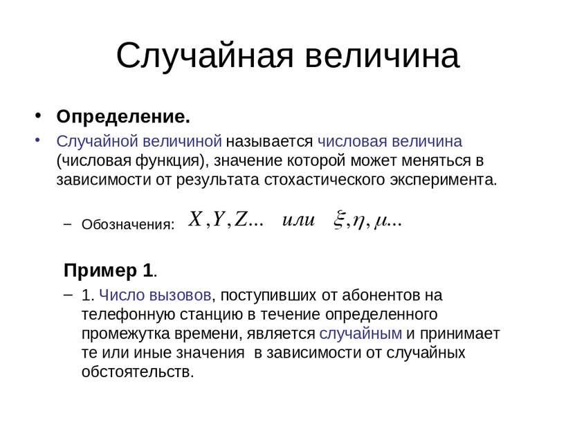 Случайная величина Определение. Случайной величиной называется числовая велич...