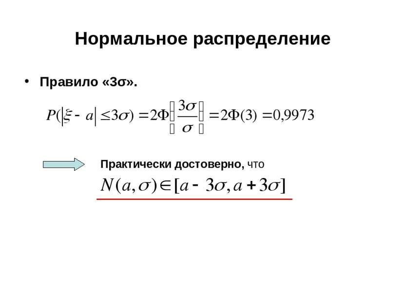 Нормальное распределение Правило «3σ». Практически достоверно, что
