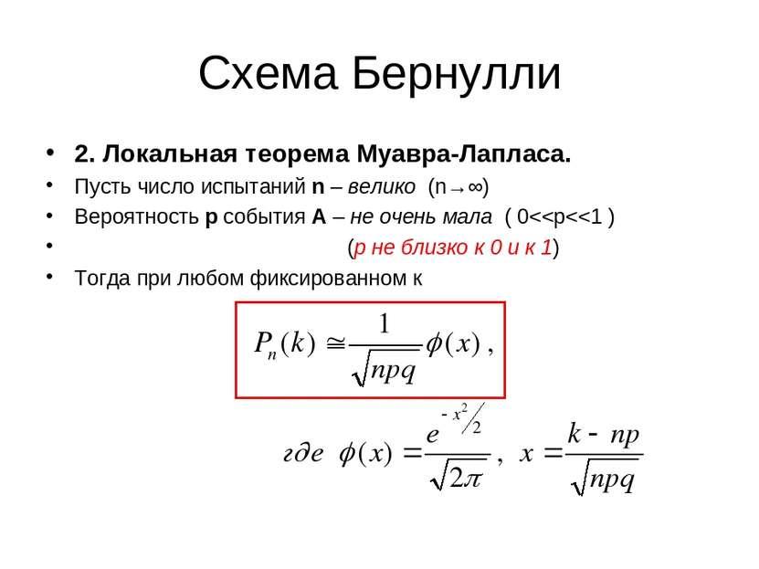 Схема Бернулли 2. Локальная теорема Муавра-Лапласа. Пусть число испытаний n –...